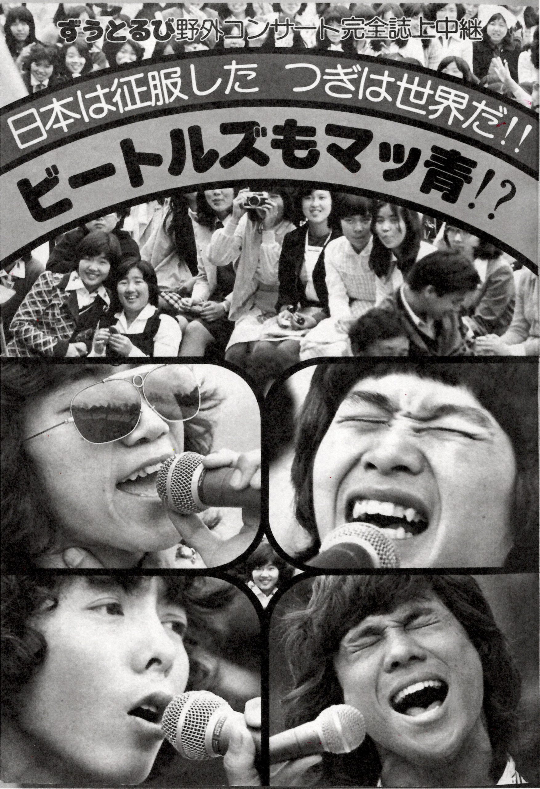 月刊セブンティーン|1975年7月号1