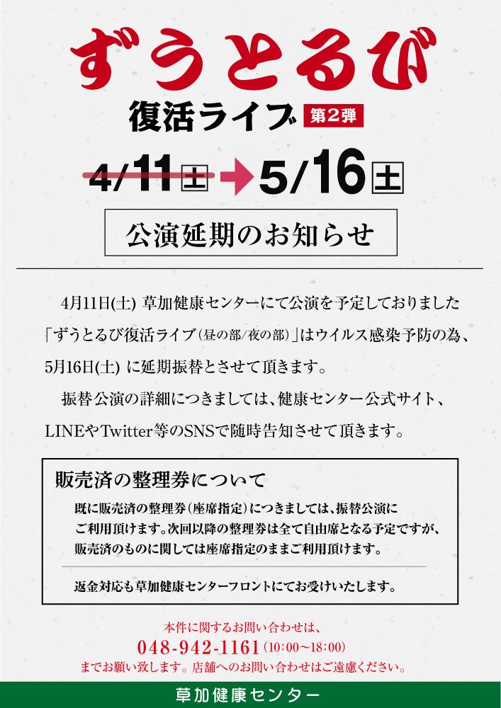ずうとるび復活ライブ4月11日(土)延期告知